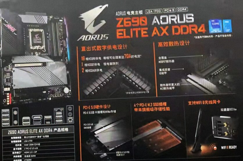 AORUS Z690 ELITE AX DDR4 modartpc - ModartPC